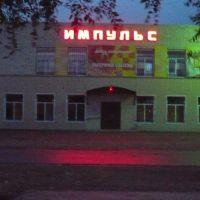 МАГАЗИН -, Дергачи