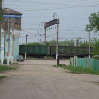 Вокзал, Екатериновка