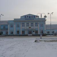 Привокзальная площадь и вокзал г.Ершова, Ершов