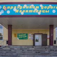 Сельмаг, Ивантеевка