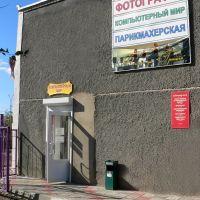 """Магазин """"Компьютерный МИР"""", Красный Кут"""