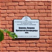 Petrovsk. August 2013, Петровск