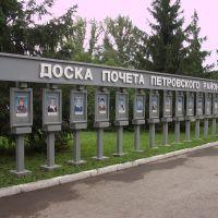 Доска почёта Петровского района на площади в Петровске, Петровск
