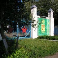 РКХП, Романовка