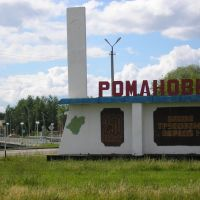 парадный подъезд, Романовка