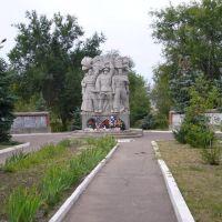 Памятник воинам Советской армии в городском парке, Степное