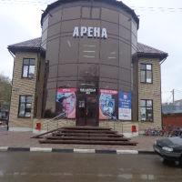 Магазин Арена, Степное