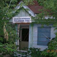 Переговорный пункт, Хвалынск