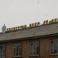 Типичный призыв советского периода. пос.Усть-Нера., Усть-Нера