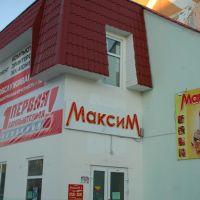 магазин МаксиМ ул. Ленина 66а, Муравленко