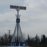 ► ТАРКО - САЛЕ.   *, Пуровск