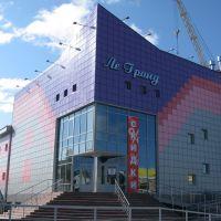 ► Магазин -Le Grand    *, Ноябрьск