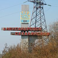 Въезд в Александровск-Сахалинский, бывшую столицу каторжного Сахалина, Анбэцу