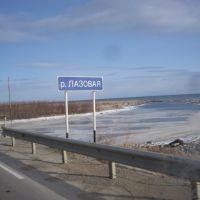 Устье реки Лазовая, Макаров