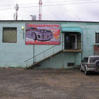 "Магазин ""АВТОЗАПЧАСТИ"", Оха"