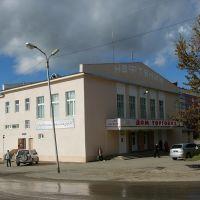 ТЦ Нефтяник, Оха