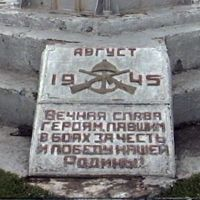 Memorial Plaque, Северо-Курильск