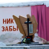 Алапаевск. В/Ч. Саперы., Алапаевск