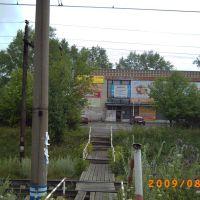 Центральный универмаг, Артемовский