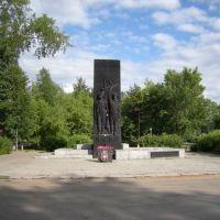 Memorial 1, Артемовский