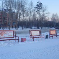 зима, Асбест