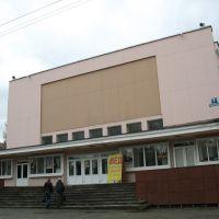 Кинотеатр «Прогресс», Асбест