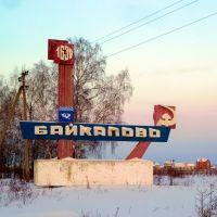 Байкалово. Стела с юга., Байкалово