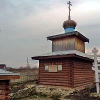 Белоярский. Святой источник. Слева купель., Белоярский