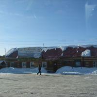 Забегаловка, Богданович