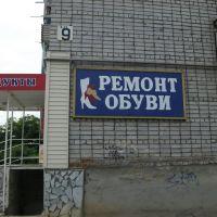 1 кв 9 дом, Богданович