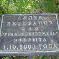 Аллея ветеранов, Верхняя Пышма