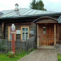 Висим. Музей Мамина-Сибиряка., Висим