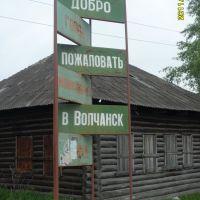 добро пожаловать, Волчанск