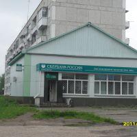 сбербанк, Волчанск