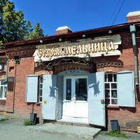 Ирбит. Кафе Старая мельница., Ирбит