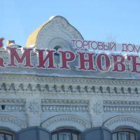 Торговый дом Смирнов, Ирбит