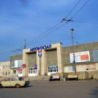 Каменск-Уральский. Автовокзал., Каменск-Уральский