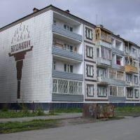 Дом строили Богдановичцы, Камышлов