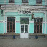 Станция Камышлов, Камышлов