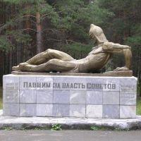 Памятник героям, Карпинск
