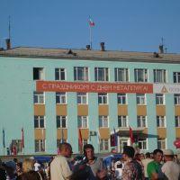 Администрация., Карпинск