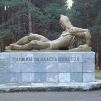 Павшим за власть советов., Карпинск