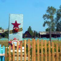 Таежный. Памятник Победы., Карпунинский