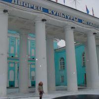 ДКМ, Краснотурьинск