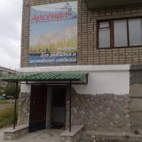 арсенал, Кушва