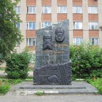 Памятник К.П. Поленову и В.Е. Грум-Гржимайло, Нижняя Салда