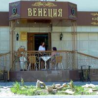 """Реж - Гавань. Кафе """"Венеция""""., Реж"""