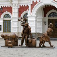 """Памятник """"Отъезжающие"""" / Monument Driven-off (17/09/2006), Свердловск"""