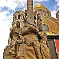 г. Екатеринбург, памятник, посвященный последним минутам жизни царской семьи.., Свердловск