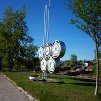 Олимпийские кольца, Североуральск